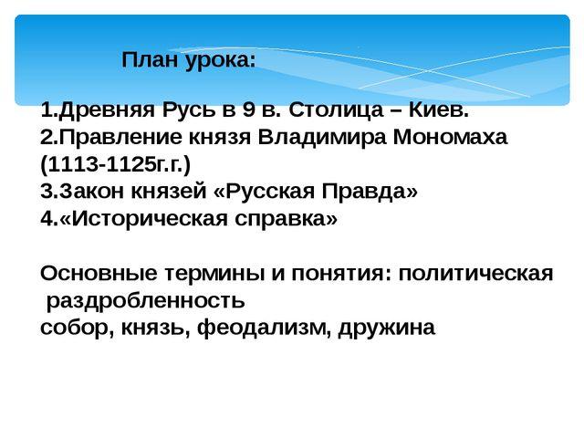 План урока: 1.Древняя Русь в 9 в. Столица – Киев. 2.Правление князя Владимира...