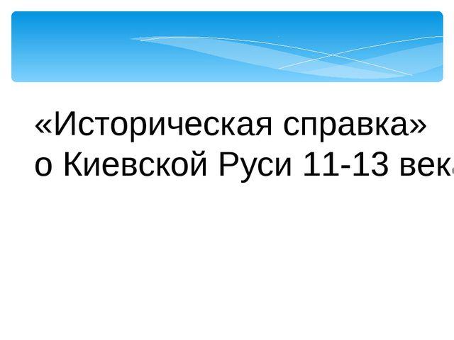«Историческая справка» о Киевской Руси 11-13 века