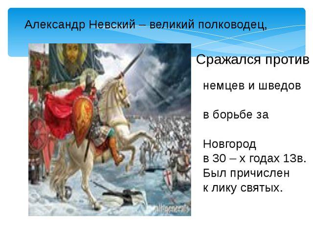 Александр Невский – великий полководец, Сражался против немцев и шведов в бор...