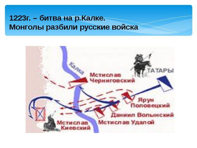 1223г. – битва на р.Калке. Монголы разбили русские войска