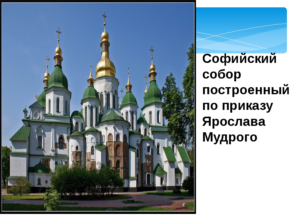 Софийский собор построенный по приказу Ярослава Мудрого