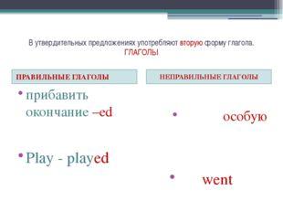 В утвердительных предложениях употребляют вторую форму глагола. ГЛАГОЛЫ ПРАВИ