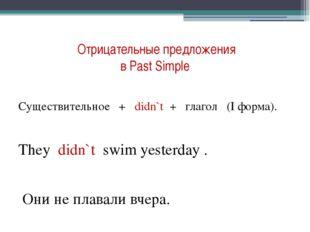 Отрицательные предложения в Past Simple Существительное + didn`t + глагол (I