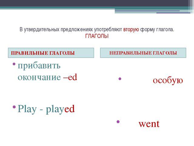 В утвердительных предложениях употребляют вторую форму глагола. ГЛАГОЛЫ ПРАВИ...