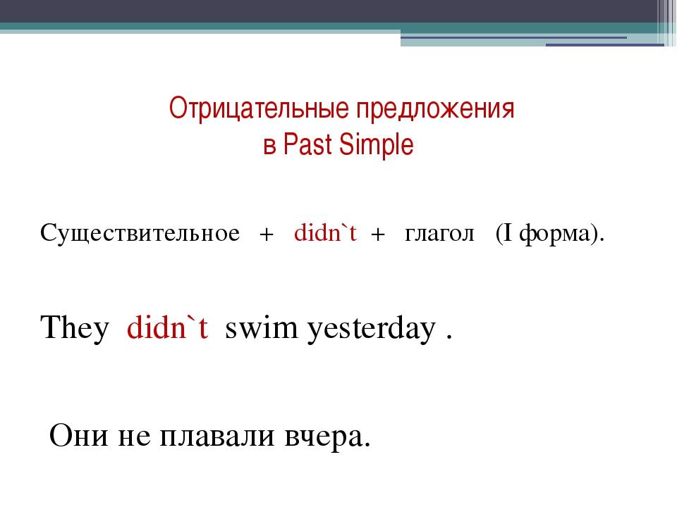 Отрицательные предложения в Past Simple Существительное + didn`t + глагол (I...