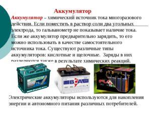 Аккумулятор Аккумулятор – химический источник тока многоразового действия. Ес