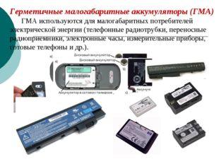 Герметичные малогабаритные аккумуляторы (ГМА)  ГМА используются для мал