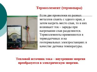 Термоэлемент (термопара) Если две проволоки из разных металлов спаять с одног