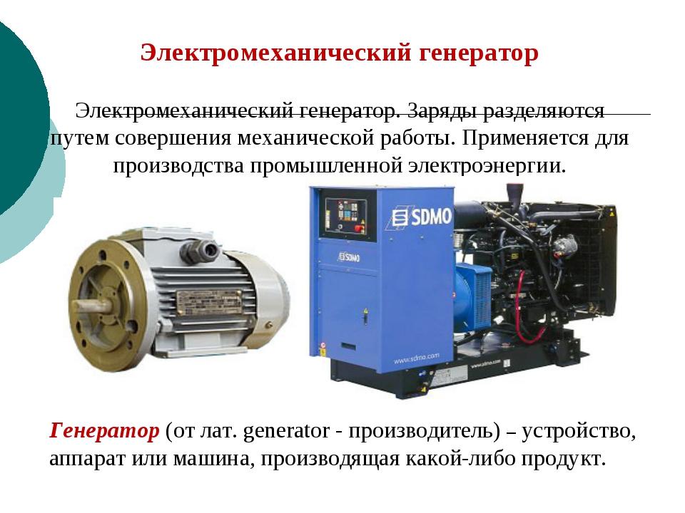 Электромеханический генератор Электромеханический генератор. Заряды разделяют...