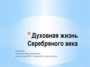 Подготовила: Салпагарова Мадина Джамаловна учитель истории МКОУ «Гимназия №9»