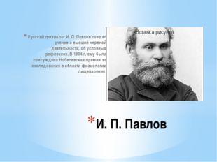 Русский физиолог И. П. Павлов создал учение о высшей нервной деятельности, об