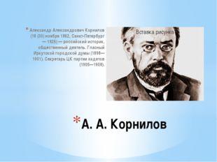 Александр Александрович Корнилов (18 (30) ноября 1862, Санкт-Петербург — 1925