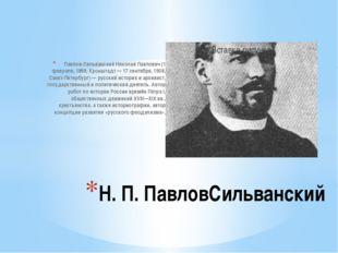 Павлов-Сильванский Николай Павлович (1 февраля, 1869, Кронштадт — 17 сентября