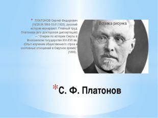 ПЛАТОНОВ Сергей Федорович (16/28.06.1860-10.01.1933). русский историк-монархи
