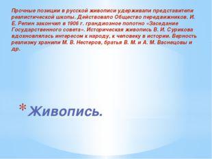 Живопись. Прочные позиции в русской живописи удерживали представители реалис