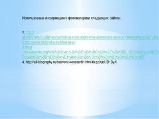Использована информация и фотоматериал следующих сайтов: 1. http://all-biogra