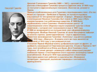 Николай Гумилёв Николай Степанович Гумилёв (1886 — 1921) – русский поэт. Детс