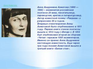 Анна Ахматова Анна Андреевна Ахматова (1889 — 1966) – знаменитая российская