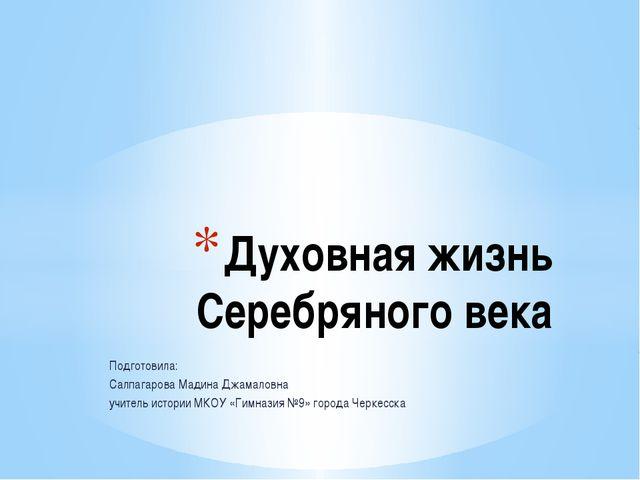 Подготовила: Салпагарова Мадина Джамаловна учитель истории МКОУ «Гимназия №9»...