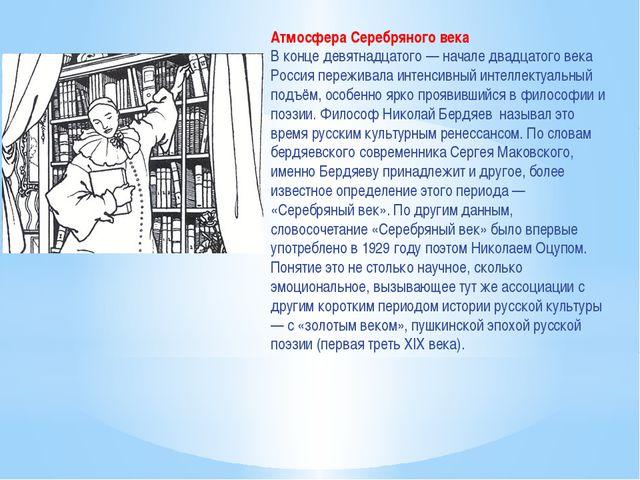 Атмосфера Серебряного века В конце девятнадцатого — начале двадцатого века Ро...