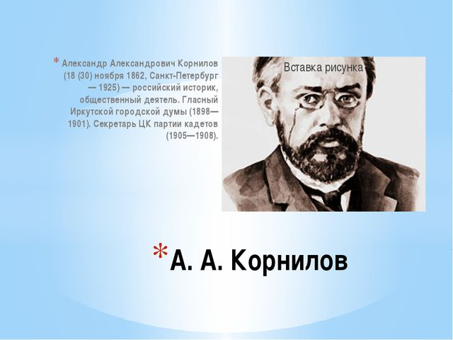 Александр Александрович Корнилов (18 (30) ноября 1862, Санкт-Петербург — 1925...