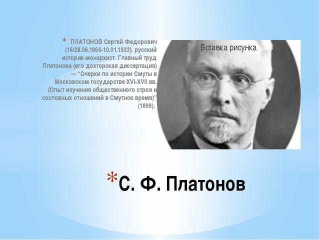 ПЛАТОНОВ Сергей Федорович (16/28.06.1860-10.01.1933). русский историк-монархи...
