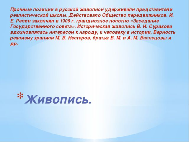 Живопись. Прочные позиции в русской живописи удерживали представители реалис...