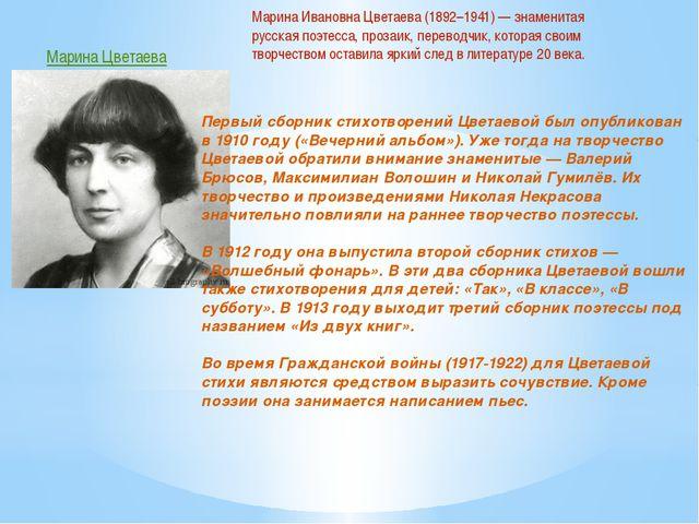 Марина Цветаева Марина Ивановна Цветаева (1892–1941) — знаменитая русская п...