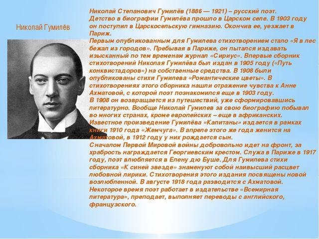 Николай Гумилёв Николай Степанович Гумилёв (1886 — 1921) – русский поэт. Детс...