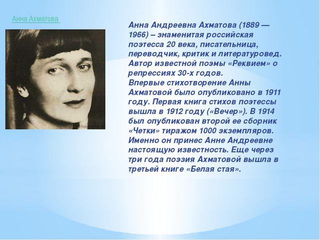 Анна Ахматова Анна Андреевна Ахматова (1889 — 1966) – знаменитая российская...