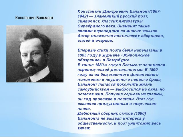 Константин Бальмонт Константин Дмитриевич Бальмонт(1867-1942) — знаменитый ру...