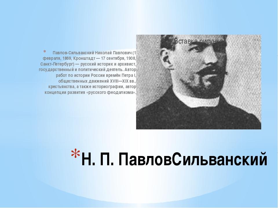 Павлов-Сильванский Николай Павлович (1 февраля, 1869, Кронштадт — 17 сентября...