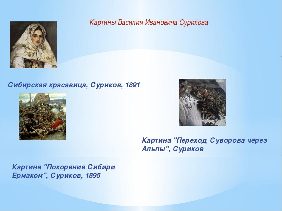 Сибирская красавица, Суриков, 1891 Картины Василия Ивановича Сурикова Картина...