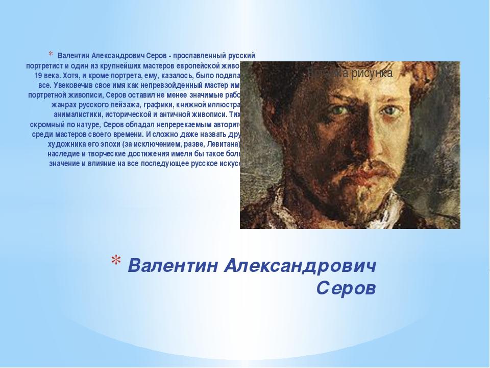 Валентин Александрович Серов - прославленный русский портретист и один из кру...