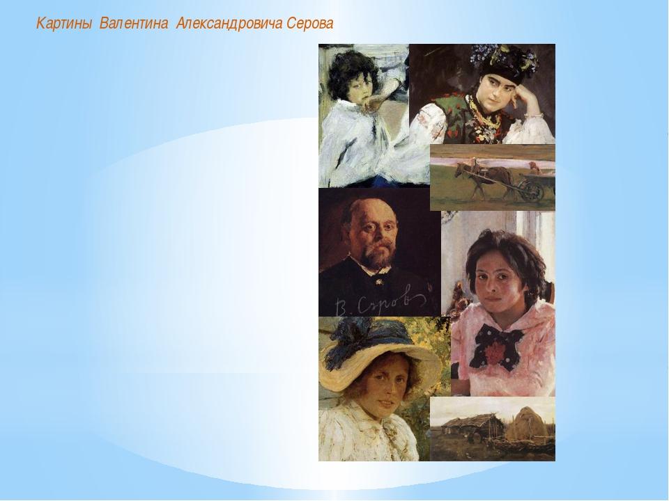 Картины Валентина Александровича Серова