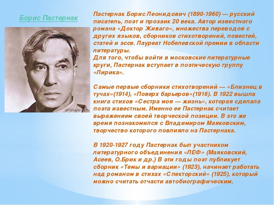 Борис Пастернак Пастернак Борис Леонидович (1890-1960) — русский писатель, по...
