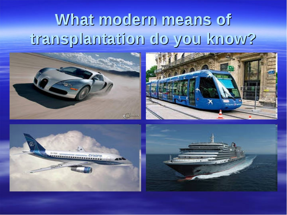 What modern means of transplantation do you know?