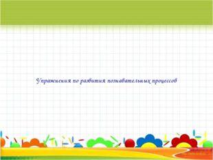 Упражнения по развития познавательных процессов