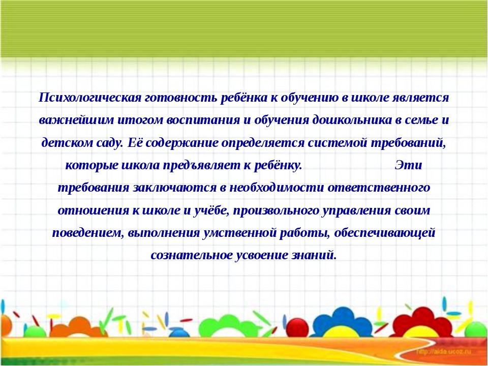 Психологическая готовность ребёнка к обучению в школе является важнейшим ито...