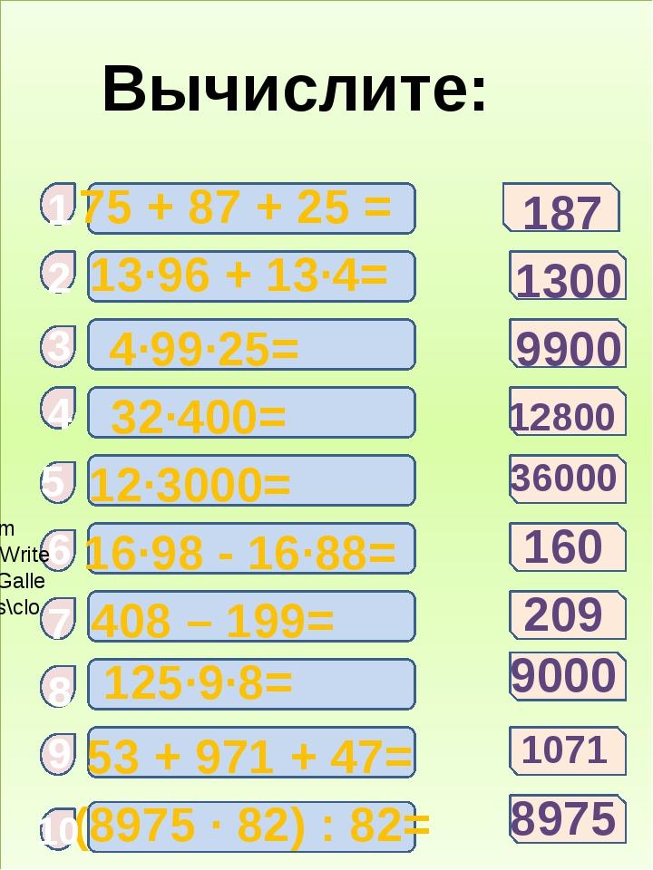 Вычислите: 75 + 87 + 25 = 13·96 + 13·4= 4·99·25= 408 – 199= 12·3000= 16·98 -...