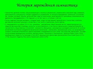 Легенды гимнастики Винер - Усманова Ирина Александровна Людмила Турищева Кана