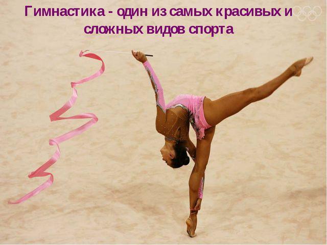 Что представляет собой спортивная гимнастика? Спортивная гимнастика— вид спо...