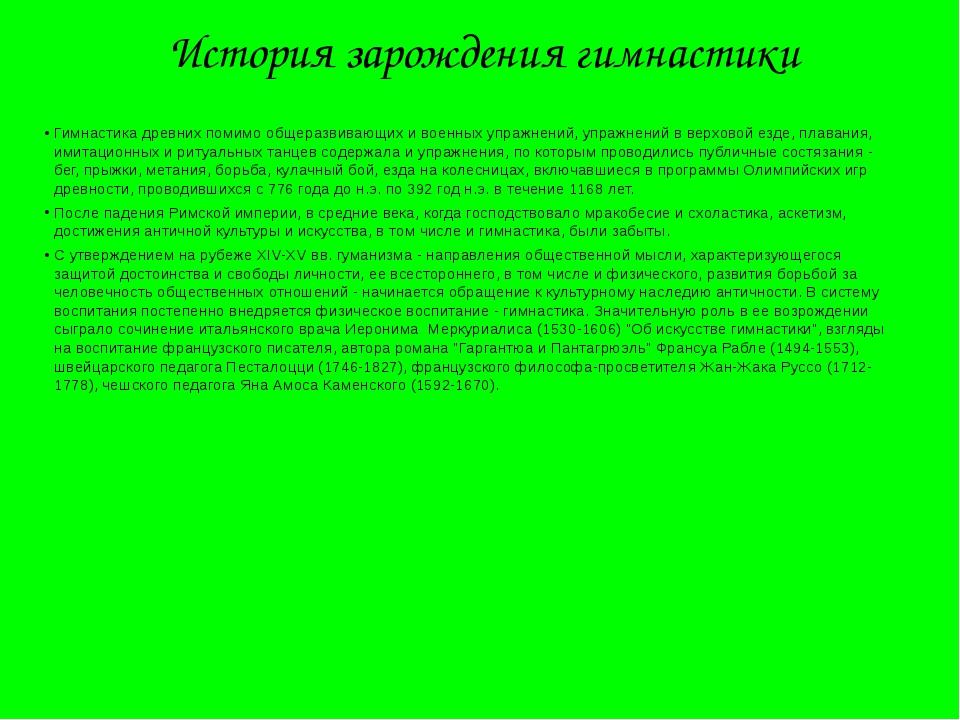 Легенды гимнастики Винер - Усманова Ирина Александровна Людмила Турищева Кана...