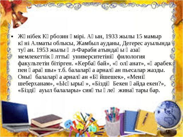 Жәнібек Кәрбозин өмірі. Ақын, 1933 жылы 15 мамыр күні Алматы облысы, Жамбыл а...