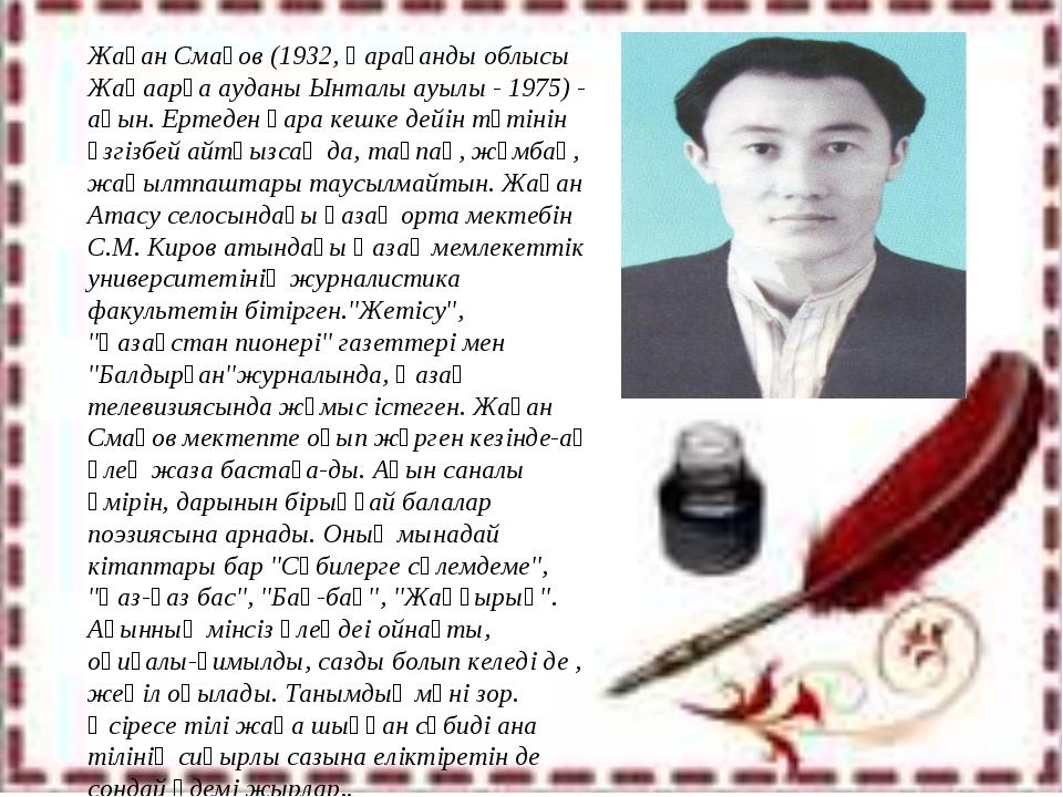 Жақан Смақов (1932, Қарағанды облысы Жаңаарқа ауданы Ынталы ауылы - 1975) - а...