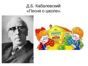 Д.Б. Кабалевский «Песня о школе».