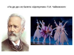 «Па-де-де» из балета «Щелкунчик» П.И. Чайковского