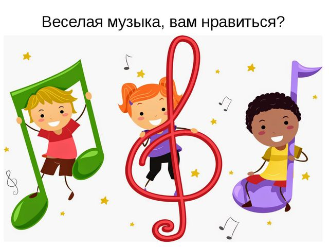 Веселая музыка, вам нравиться?
