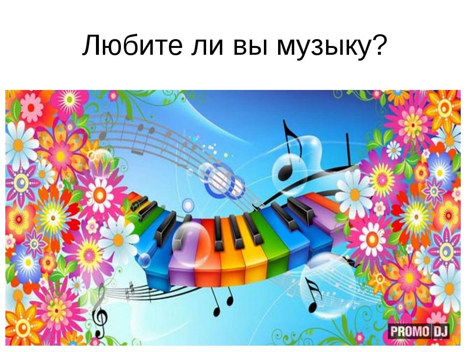 Любите ли вы музыку?