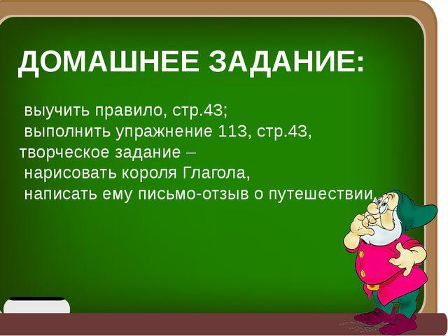 ДОМАШНЕЕ ЗАДАНИЕ: выучить правило, стр.43; выполнить упражнение 113, стр.43,...